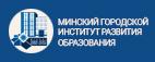 Минский городской институт развития образования (МГИРО), mgiro.minsk.edu.by