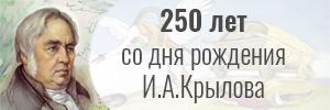 Международный проект «Сатирический дух И.А. Крылова 250 лет спустя»